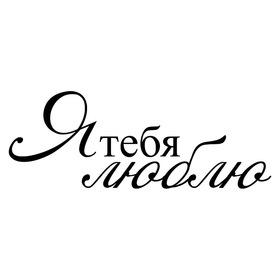 Черный текст Я Тебя люблю на белом фоне. Скачать красивую картинку на праздник онлайн! скачать открытку бесплатно   pozdravok.qwestore.com