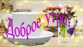 Дорогая мама, с добрым утром Тебя! Красивые открытки бесплатно! скачать открытку бесплатно | pozdravok.qwestore.com