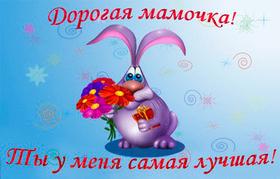 Дорогая мамочка! Ты у меня самая лучшая! Скачать красивую картинку на праздник онлайн! скачать открытку бесплатно | pozdravok.qwestore.com