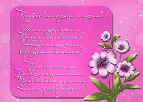 Красивая лучшая бесплатная открытка с поздравлением для прекрасной коллеги от коллектива! ДР! Красивые открытки бесплатно! скачать открытку бесплатно   pozdravok.qwestore.com