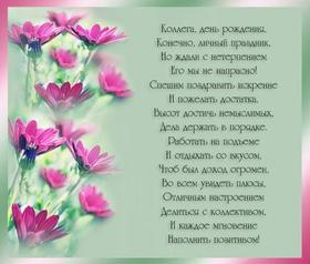 Красивая лучшая бесплатная открытка с поздравлением женщине, коллеге! С днём рождения! Цветы! Красивые открытки бесплатно! скачать открытку бесплатно   pozdravok.qwestore.com