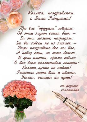 Красивая лучшая бесплатная открытка с поздравлением коллеге, женщине! Розы! День рождения! Скачать красивую картинку на праздник онлайн! скачать открытку бесплатно   pozdravok.qwestore.com
