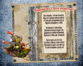 Красивая лучшая бесплатная открытка с поздравлением коллеге на день рождения, другу! Открытка добра! скачать открытку бесплатно | pozdravok.qwestore.com