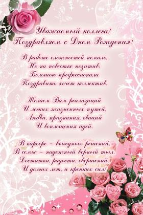 Красивая лучшая бесплатная открытка с поздравлением коллеге на ДР с розами! Стих для женщины! Скачать красивые открытки бесплатно онлайн прямо сейчас! скачать открытку бесплатно   pozdravok.qwestore.com