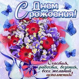Красивая лучшая бесплатная открытка с поздравлением коллеге в день рождения! Для женщины! Скачать красивые открытки бесплатно онлайн прямо сейчас! скачать открытку бесплатно   pozdravok.qwestore.com
