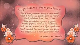 Красивая лучшая бесплатная открытка с поздравлением от родного коллектива в день рождения! Скачать красивую картинку на праздник онлайн! скачать открытку бесплатно | pozdravok.qwestore.com