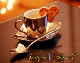 Красивая лучшая бесплатная открытка с поздравлением с белым кофе, доброе утро, любимая! Распечатать открытку! скачать открытку бесплатно | pozdravok.qwestore.com