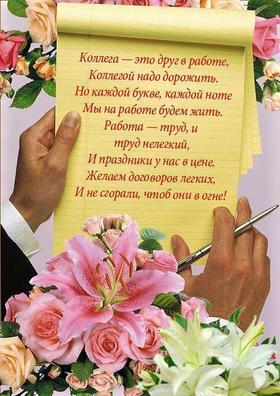 Красивая лучшая бесплатная открытка с поздравлением с днём рождения для коллеги мужчины! Распечатать открытку! скачать открытку бесплатно   pozdravok.qwestore.com