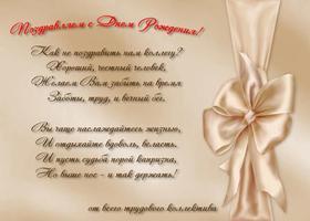 Красивая лучшая бесплатная открытка с поздравлением С днём рождения! От всего коллектива! Распечатать открытку! скачать открытку бесплатно   pozdravok.qwestore.com
