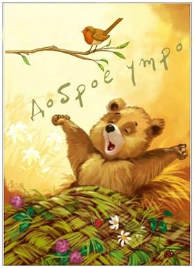 Красивая лучшая бесплатная открытка с поздравлением с добрым утром! Красивые открытки бесплатно! скачать открытку бесплатно | pozdravok.qwestore.com