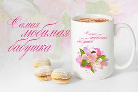 Красивая лучшая бесплатная открытка с поздравлением Самая любимая бабушка, с добрым утром! Скачать красивые картинки быстро можно здесь! скачать открытку бесплатно | pozdravok.qwestore.com