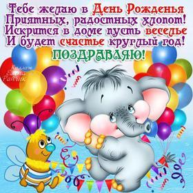 Красивая лучшая бесплатная открытка с поздравлением со слоником и пчёлкой на день рождения! Красивые открытки бесплатно! скачать открытку бесплатно   pozdravok.qwestore.com