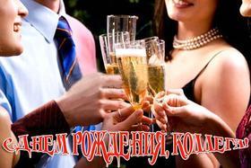 С днём рождения, коллега! Красивая лучшая бесплатная открытка с поздравлением с шампанским! Скачать красивую открытку бесплатно онлайн! скачать открытку бесплатно   pozdravok.qwestore.com
