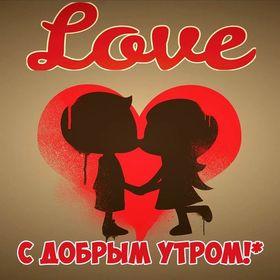 С добрым утром, любимая! Красивая лучшая бесплатная открытка с поздравлением LOVE любимой! Распечатать открытку! скачать открытку бесплатно | pozdravok.qwestore.com