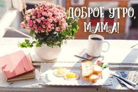 С добрым Утром, Мама! Скачать красивые картинки быстро можно здесь! скачать открытку бесплатно | pozdravok.qwestore.com