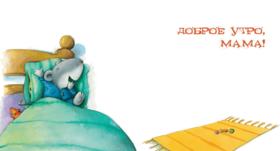 Утро добрым не бывает, мама! Открытка добра! скачать открытку бесплатно | pozdravok.qwestore.com