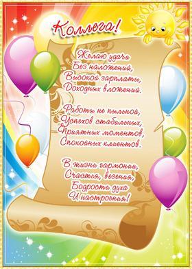 Весёлая, яркая красивая лучшая бесплатная открытка с поздравлением для коллеги на ДР! Красивые открытки бесплатно! скачать открытку бесплатно | pozdravok.qwestore.com