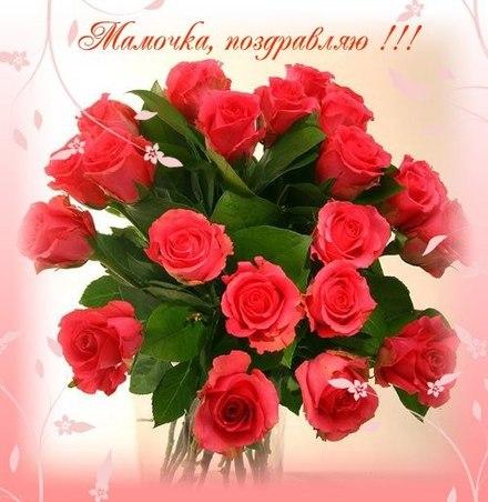 Мамочка, поздравляю с днём рождения! Красивая лучшая бесплатная открытка с поздравлением. Скачать красивую открытку бесплатно онлайн! скачать открытку бесплатно   pozdravok.qwestore.com