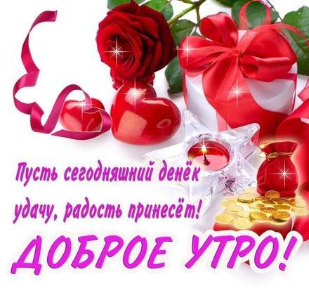 Милая красивая лучшая бесплатная открытка с поздравлением Доброе утро Розы Сердечки Любимой! Скачать красивую картинку на праздник онлайн! скачать открытку бесплатно | pozdravok.qwestore.com