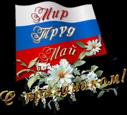 Мир, Труд, Май! С праздником 1 мая! Печать открытки! скачать открытку бесплатно | pozdravok.qwestore.com