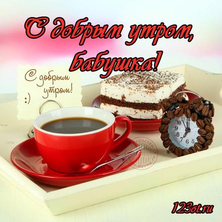 Красивая лучшая бесплатная открытка с поздравлением бабушке с пожеланием доброго утра! Красивые открытки бесплатно! скачать открытку бесплатно | pozdravok.qwestore.com