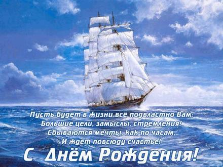 Красивая лучшая бесплатная открытка с поздравлением День рождения Для мужчины Парусник Море! Красивые открытки бесплатно! скачать открытку бесплатно   pozdravok.qwestore.com