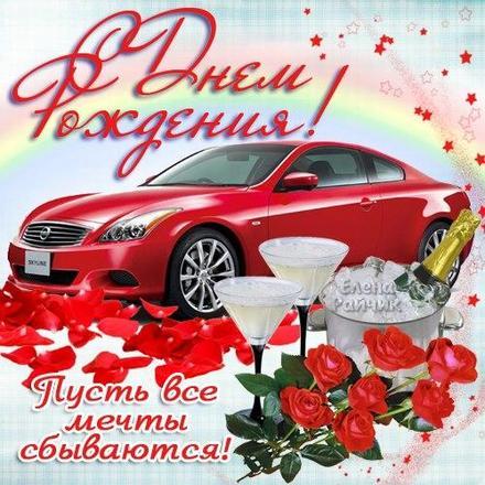 Красивая лучшая бесплатная открытка с поздравлением для коллеги на ДР! С автомобилем! Печать открытки! скачать открытку бесплатно | pozdravok.qwestore.com