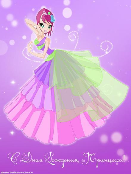 Красивая лучшая бесплатная открытка с поздравлением для подруги на день рождения! Принцесса! Открытка добра! скачать открытку бесплатно | pozdravok.qwestore.com