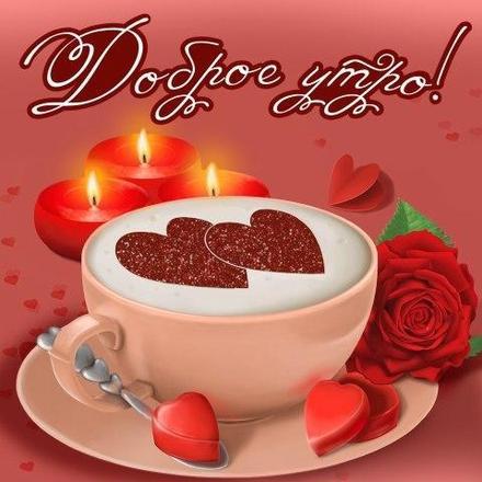 Красивая лучшая бесплатная открытка с поздравлением Доброе утро с розой, кофе и сердечками! Скачать красивые картинки быстро можно здесь! скачать открытку бесплатно | pozdravok.qwestore.com