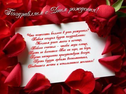 Красивая лучшая бесплатная открытка с поздравлением женщине в день рождения! Коллеге! Розы! Распечатать открытку! скачать открытку бесплатно | pozdravok.qwestore.com