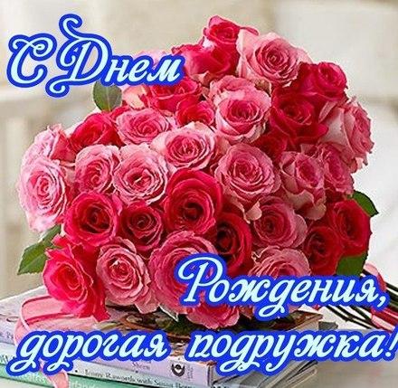 Красивая лучшая бесплатная открытка с поздравлением на день рождения подруге с букетом роз! Скачать красивые картинки быстро можно здесь! скачать открытку бесплатно | pozdravok.qwestore.com