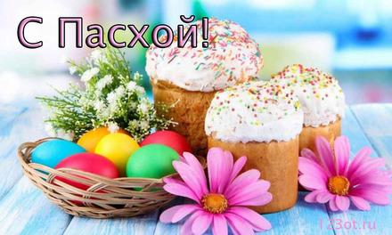 Красивая лучшая бесплатная открытка с поздравлением на Пасху! С цветами. Красивые открытки бесплатно! скачать открытку бесплатно   pozdravok.qwestore.com