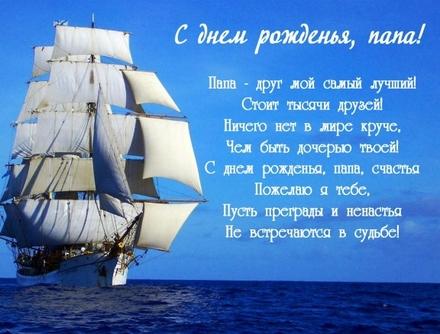 Красивая лучшая бесплатная открытка с поздравлением папе на день рождения с морем и кораблём. Открытка добра! скачать открытку бесплатно   pozdravok.qwestore.com