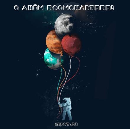 Красивая лучшая бесплатная открытка с поздравлением с днём космонавтики! Распечатать открытку! скачать открытку бесплатно   pozdravok.qwestore.com