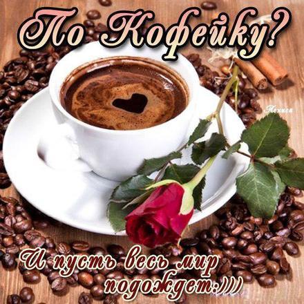Красивая лучшая бесплатная открытка с поздравлением с кофе и красной розой! Доброе утро! Открытка добра! скачать открытку бесплатно   pozdravok.qwestore.com