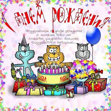 Прикольная, смешная красивая лучшая бесплатная открытка с поздравлением старшему брату на ДР. Открытка добра! скачать открытку бесплатно | pozdravok.qwestore.com