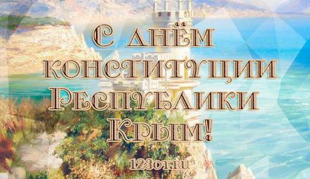 С днём конституции Республики Крым! Скачать красивые картинки быстро можно здесь! скачать открытку бесплатно   pozdravok.qwestore.com
