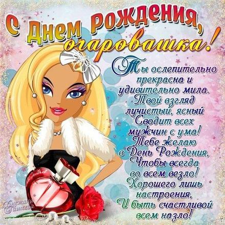С днём рождения, очаровашка! Красивая лучшая бесплатная открытка с поздравлением для подруги! Скачать красивые картинки быстро можно здесь! скачать открытку бесплатно | pozdravok.qwestore.com