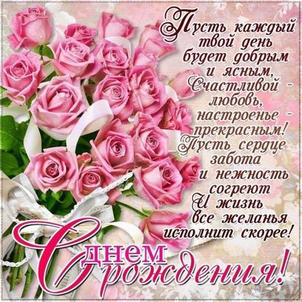 С днём рождения! Огромный букет роз для Тебя! Скачать красивую открытку бесплатно онлайн! скачать открытку бесплатно | pozdravok.qwestore.com