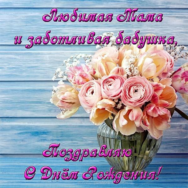 pozdravleniya-s-dnem-rozhdeniya-babushke-otkritki-krasivie foto 11