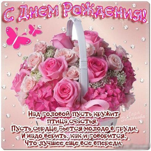 onlajn-otkritki-pozdravleniya-s-dnem-rozhdeniya foto 14