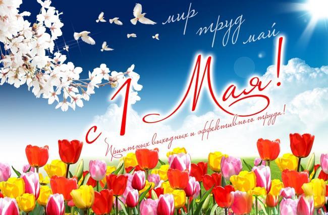 Открытка со стихом на 1 мая, поздравление к 1 мая, Первомай, праздник, День  весны и труда! Фиолетовые цветы, бабочки. Открытки! Поздравок!
