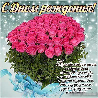 onlajn-otkritki-pozdravleniya-s-dnem-rozhdeniya foto 9
