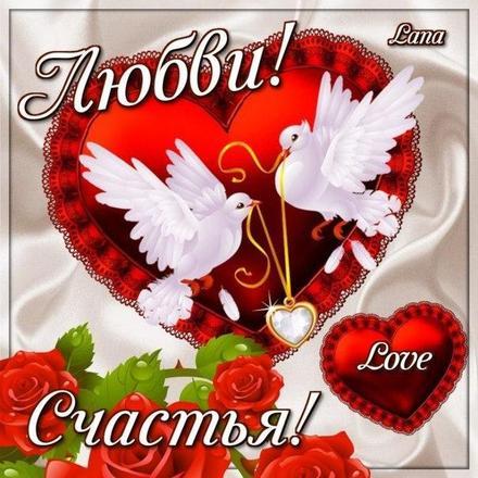 Красивая лучшая бесплатная открытка с поздравлением, лучшая бесплатная открытка с поздравлением, любовь, красивая лучшая бесплатная открытка с поздравлением про любовь. Открытки  Красивая лучшая бесплатная открытка с поздравлением, лучшая бесплатная открытка с поздравлением, любовь, красивая лучшая бесплатная открытка с поздравлением про любовь, пожелание любви и счастья скачать бесплатно онлайн! Распечатать открытку! скачать открытку бесплатно | pozdravok.qwestore.com