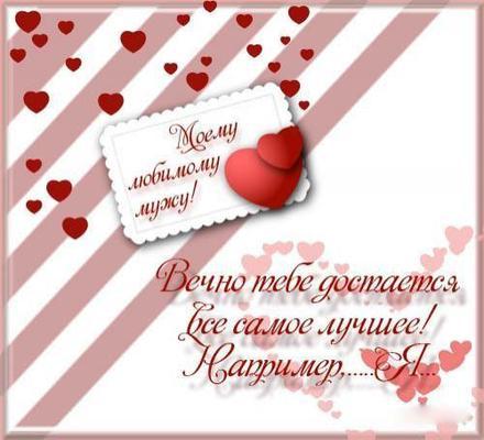 Красивая лучшая бесплатная открытка с поздравлением, лучшая бесплатная открытка с поздравлением, сердце, сердечко, красивая лучшая бесплатная открытка с поздравлением любовь, красивая лучшая бесплатная открытка с поздравлением с любовью, I love you, люблю тебя, Love, красивая лучшая бесплатная открытка с поздравлением с сердечками, красивая лучшая бесплатная открытка с поздравлением для любимой, красивая лучшая бесплатная открытка с поздравлением для любимого, для мужа. Открытки  Красивая лучшая бесплатная открытка с поздравлением, лучшая бесплатная открытка с поздравлением, сердце, сердечко, красивая лучшая бесплатная открытка с поздравлением любовь, красивая лучшая бесплатная открытка с поздравлением с любовью, I love you, люблю тебя, Love, красивая лучшая бесплатная открытка с поздравлением с сердечками, красивая лучшая бесплатная открытка с поздравлением для любимой, красивая лучшая бесплатная открытка с поздравлением для любимого скачать бесплатно онлайн! Печать открытки! скачать открытку бесплатно | pozdravok.qwestore.com