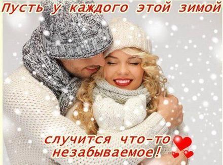 Красивая лучшая бесплатная открытка с поздравлением, лучшая бесплатная открытка с поздравлением, любовь, красивая лучшая бесплатная открытка с поздравлением про любовь, пожелание любви и счастья этой зимой. Открытки  Красивая лучшая бесплатная открытка с поздравлением, лучшая бесплатная открытка с поздравлением, любовь, красивая лучшая бесплатная открытка с поздравлением про любовь, пожелание любви и счастья этой зимой, влюбленные скачать бесплатно онлайн! Распечатать открытку! скачать открытку бесплатно | pozdravok.qwestore.com