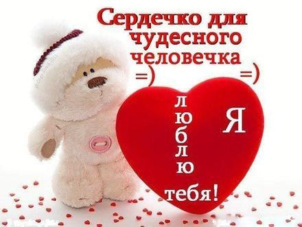 Красивая лучшая бесплатная открытка с поздравлением, лучшая бесплатная открытка с поздравлением, сердце, сердечко, красивая лучшая бесплатная открытка с поздравлением любовь, красивая лучшая бесплатная открытка с поздравлением с любовью, I love you, люблю тебя, Love, красивая лучшая бесплатная открытка с поздравлением с сердечками, красивая лучшая бесплатная открытка с поздравлением для любимой, красивая лучшая бесплатная открытка с поздравлением для любимого, плюшевая игрушка. Открытки  Красивая лучшая бесплатная открытка с поздравлением, лучшая бесплатная открытка с поздравлением, сердце, сердечко, красивая лучшая бесплатная открытка с поздравлением любовь, красивая лучшая бесплатная открытка с поздравлением с любовью, I love you, люблю тебя, Love, красивая лучшая бесплатная открытка с поздравлением с сердечками, красивая лучшая бесплатная открытка с поздравлением для любимой, красивая лучшая бесплатная открытка с поздравлением для любимого скачать бесплатно онлайн! Скачать красивые картинки быстро можно здесь! скачать открытку бесплатно | pozdravok.qwestore.com
