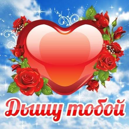Красивая лучшая бесплатная открытка с поздравлением, лучшая бесплатная открытка с поздравлением, сердце, сердечко, красивая лучшая бесплатная открытка с поздравлением любовь, красивая лучшая бесплатная открытка с поздравлением с любовью, цветы. Открытки  Красивая лучшая бесплатная открытка с поздравлением, лучшая бесплатная открытка с поздравлением, сердце, сердечко, красивая лучшая бесплатная открытка с поздравлением любовь, красивая лучшая бесплатная открытка с поздравлением с любовью, цветы, дышу тобой скачать бесплатно онлайн! Распечатать открытку! скачать открытку бесплатно | pozdravok.qwestore.com