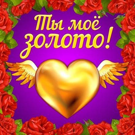 Красивая лучшая бесплатная открытка с поздравлением, лучшая бесплатная открытка с поздравлением, сердце, сердечко, красивая лучшая бесплатная открытка с поздравлением любовь, красивая лучшая бесплатная открытка с поздравлением с любовью, I love you, люблю тебя, Love, красивая лучшая бесплатная открытка с поздравлением с сердечками, красивая лучшая бесплатная открытка с поздравлением для любимой, красивая лучшая бесплатная открытка с поздравлением для любимого, ты мое золото. Открытки  Красивая лучшая бесплатная открытка с поздравлением, лучшая бесплатная открытка с поздравлением, сердце, сердечко, красивая лучшая бесплатная открытка с поздравлением любовь, красивая лучшая бесплатная открытка с поздравлением с любовью, I love you, люблю тебя, Love, красивая лучшая бесплатная открытка с поздравлением с сердечками, красивая лучшая бесплатная открытка с поздравлением для любимой, красивая лучшая бесплатная открытка с поздравлением для любимого, ты мое золото, золотое сердечко скачать бесплатно онлайн! Распечатать открытку! скачать открытку бесплатно | pozdravok.qwestore.com