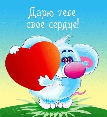 Красивая лучшая бесплатная открытка с поздравлением, сердце, сердечко, красивая лучшая бесплатная открытка с поздравлением любовь, красивая лучшая бесплатная открытка с поздравлением с любовью, I love you, люблю тебя, Love, красивая лучшая бесплатная открытка с поздравлением с сердечками, дарю тебе свое сердце. Открытки  Красивая лучшая бесплатная открытка с поздравлением, лучшая бесплатная открытка с поздравлением, сердце, сердечко, красивая лучшая бесплатная открытка с поздравлением любовь, красивая лучшая бесплатная открытка с поздравлением с любовью, I love you, люблю тебя, Love, красивая лучшая бесплатная открытка с поздравлением с сердечками, дарю тебе свое сердце скачать бесплатно онлайн! Скачать красивые картинки быстро можно здесь! скачать открытку бесплатно   pozdravok.qwestore.com